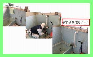 工事前後 浴室.jpg