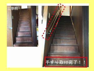 工事前後 階段.jpg